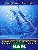 Биохимические показатели в клинике внутренних болезней. 4-издание  Комаров Ф.И., Коровкин Б.Ф. купить