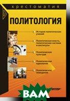 Политология. Хрестоматия   Хренов А. Е., Исаев Б. А. купить