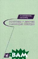 Гирсутизм у девочек и молодых женщин. 2-е издание  Богданова Е.А., Телунц А.В. купить