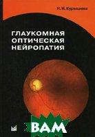 Глаукома оптическая нейропатия  Курышева Н.И. купить
