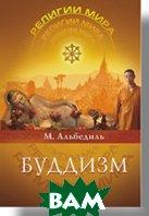 Буддизм   Альбедиль М. Ф. купить