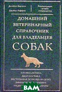 Домашний ветеринарный справочник для владельцев собак / Dog Owner's Home Veterinary Handbook  Делберт Карлсон, Джеймс Гиффин купить