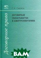 Договорные обязательства в электроэнергетике  Свирков С.А. купить
