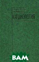 Кардиология  Лафтуллин И.А., Ахмерова Р.И., Подольская А.А. купить