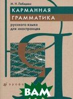 Карманная грамматика русского языка для иностранцев. 3-е издание  Лебедева М.Н. купить