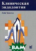 Клиническая эндодонтия. 2-е издание  Тронстад Л. купить