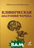 Клиническая анатомия черепа. 4-е издание  Гайворонский И.В., Ничипорук Г.И. купить