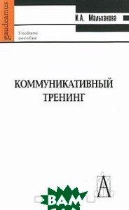 Коммуникативный тренинг. Серия `Gaudeamus`  Мальханова И.А. купить