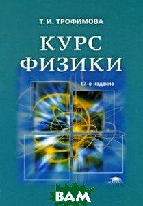 Курс физики. 17-издание  Трофимов Т.И. купить