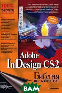 Adobe InDesign CS2. ������ ������������. ������� ����, �����, ��������  