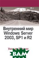 Внутренний мир Windows Server 2003, SP1 и R2   Уилльям Бозуэлл купить