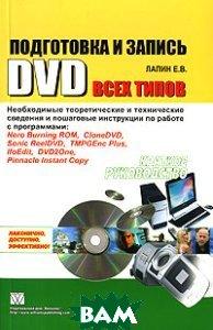 Подготовка и запись DVD всех типов. Краткое руководство   Лапин Евгений Васильевич купить