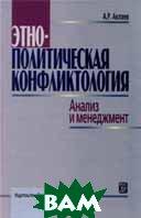 Этнополитическая конфликтология: Анализ и менеджмент   Аклаев А. Р. купить
