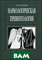 Наркологическая превентология: Руководство. 2-е изд., перер и доп  Сидоров П.И.  купить