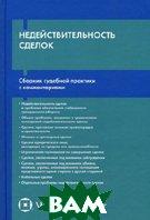 Недействительность сделок: сборник судебной практики с комментариями  Трофимов В.Н. купить