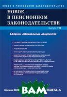 Новое в пенсионном законодательстве Российской Федерации. Выпуск 10   купить