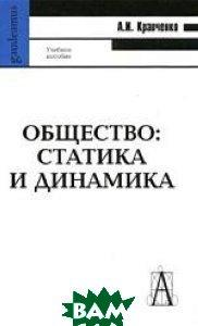 Общество: статика и динамика. Серия `Gaudeamus`  Кравченко А.И. купить