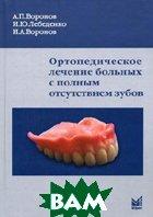 Ортопедическое лечение больных с полным отсутствием зубов  Воронов А.П., Лебеденко И.Ю., Воронов И.А. купить