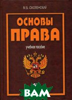 Основы права  Смоленский М.Б. купить