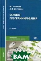 Основы программирования. 7-е издание  Семакин И.Г., Шестаков А.П. купить