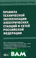 Правила технической эксплуатации электрических станций и сетей Российской Федерации. Серия `Безопасность и охрана труда`   купить