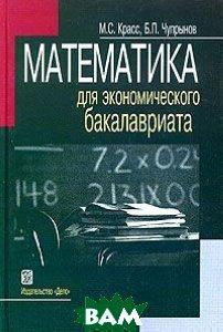 Математика для экономического бакалавриата   Красс М.С., Чупрынов Б.П.  купить