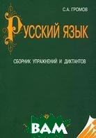 Сборник упражнений и диктантов по русскому языку  С. А. Громов купить