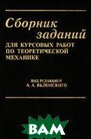 Сборник заданий для курсовых работ по теоретической механике  Под редакцией А. А. Яблонского купить