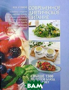 Современное диетическое питание  Сомов И.Н. купить
