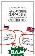 Стандартные фразы повседневного общения. Русско-английские соответствия  Н. М. Разинкина  купить