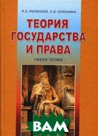 Теория государства и права  Смоленский М.Б., Колюшкина Л.Ю. купить
