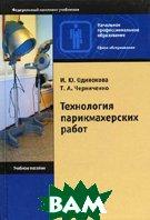 Технология парикмахерских работ. 4-е издание  Одинокова И.Ю., Черниченко Т.А. купить