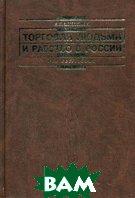 Торговля людьми и рабство в России: международно-правовой аспект  Мизулина Е.Б. купить
