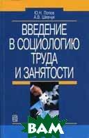 Введение в социологию труда и занятости   Попов Ю.Н., Шевчук А.В.  купить
