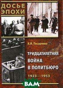 Тридцатилетняя война в Политбюро. 1923-1953  К. Н. Писаренко купить