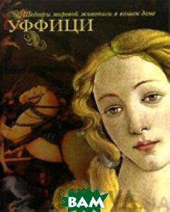 Уффици. Серия: Шедевры мировой живописи в вашем доме  М. В. Замкова купить