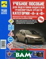Учебное пособие для подготовки водителей транспортных средств категорий `А` и `В`   купить