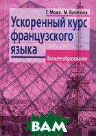 Ускоренный курс французского языка. 4-е издание  Може Г., Брюезьер М. купить