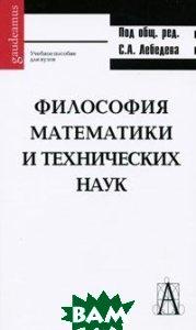 Философия математики и технических наук. Серия: Gaudeamus  Лебедев С.А. купить