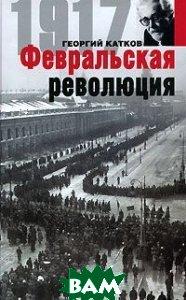 Февральская революция / The February Revolution  Георгий Катков / George Katkov купить
