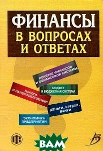 Финансы в вопросах и ответах. 2-е издание  Трухачев В.И. купить