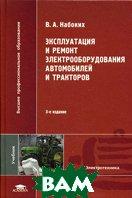 Эксплуатация и ремонт электрооборудования автомобилей и тракторов. 3-е издание  Набоких В.А. купить