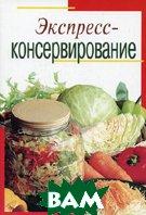 Экспресс-консервирование  Огурцов И. купить