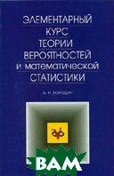Элементарный курс теории вероятностей и математической статистики. 6-е издание  Бородин А.Н. купить