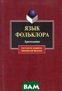 Язык фольклора. Хрестоматия. 2-е издание  Хроленко А.Т. купить