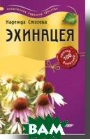 Эхинацея против 100 болезней   Стогова Н. купить