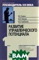 Развитие управленческого потенциала. Модуль 1   Травин В.В., Магура М.И., Курбатова М.Б. купить