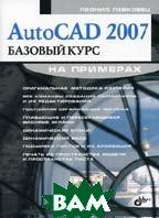 Autocad 2007. ������� ���� �� ��������  �������� �.�. ������