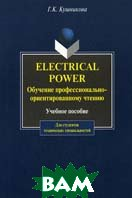 Electrical Power: �������� ���������������-���������������� ������. 2-� �������  ��������� �.�. ������