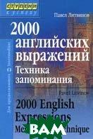 2000 английских выражений. Техника запоминания  Литвинов П.П. купить